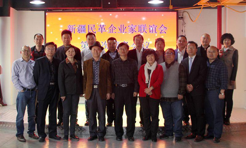 新疆民革企业家联谊会第一次筹备会议在乌鲁木齐召开